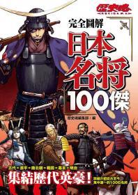 完全圖解 日本名將100傑