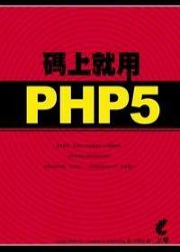 碼上就用PHP 5
