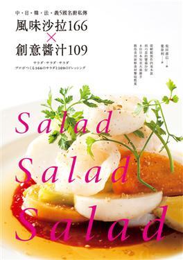 風味沙拉166╳創意醬汁109:中‧日‧韓‧法‧義5國名廚私傳
