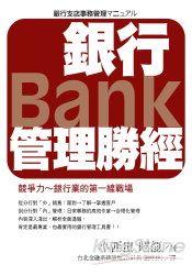 銀行管理勝經
