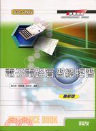升科大四技-電子電路實習總複習