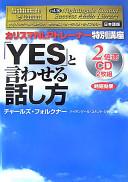 「YES」と言わせる話し方