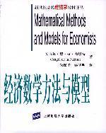 经济数学方法与模型