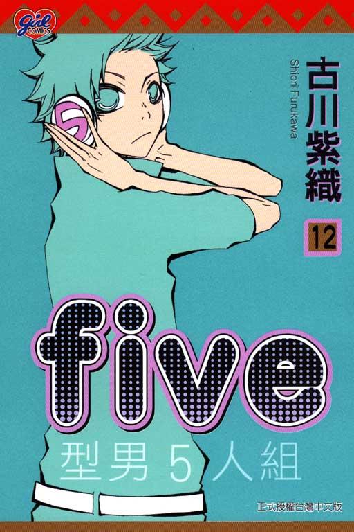 FIVE ~ 型男5人組 12