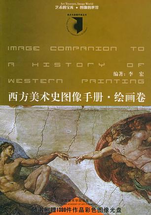 西方美术史图像手册·绘画卷(附CD-ROM光盘)