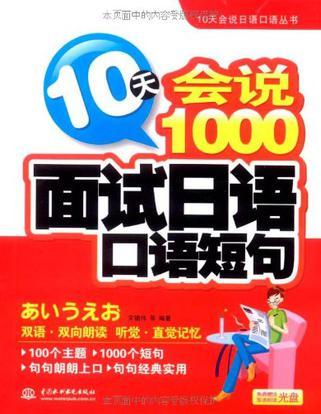 10天会说1000面试日语口语短句