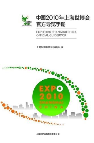 中國2010上海世博會官方導覽手冊