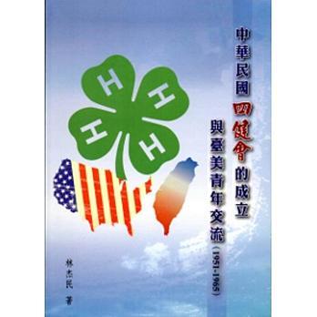 中華民國四健會的成立與臺美青年交流(1951-1965)