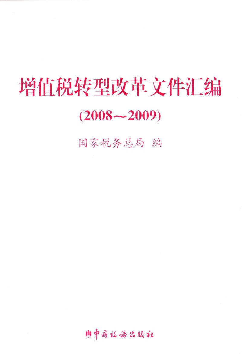 增值税转型改革文件汇编(2008~2009)