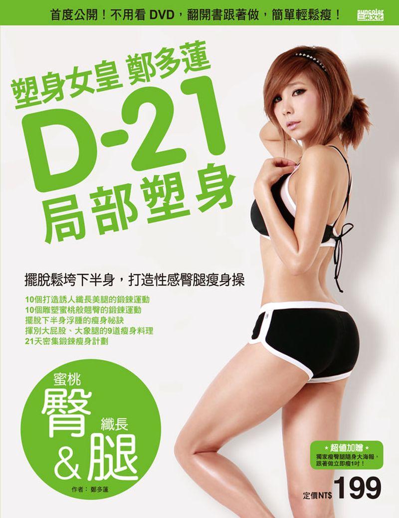 塑身女皇鄭多蓮D-21局部塑身