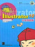 嗯!Illustrator 10我也會
