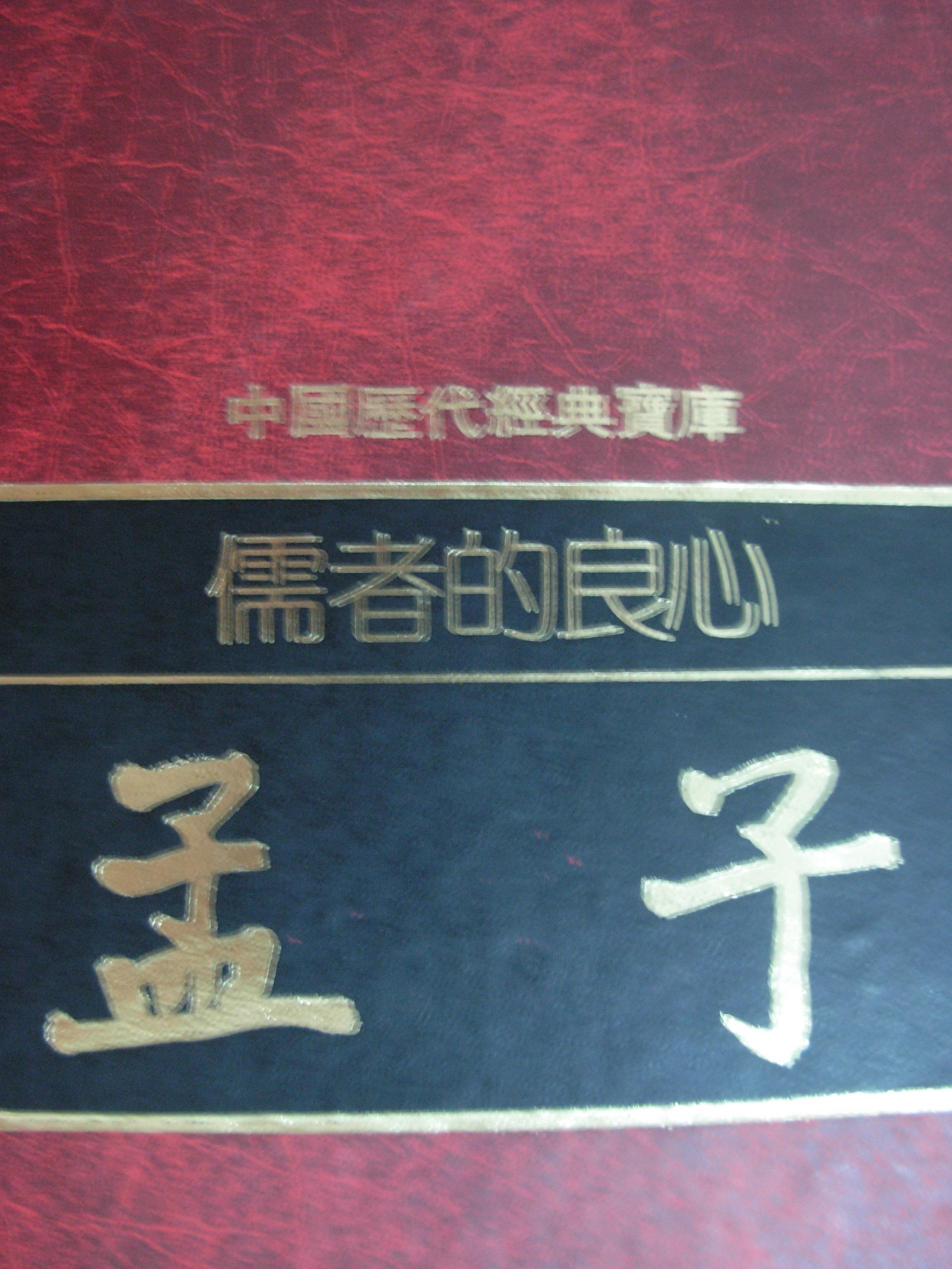 儒者的良心-孟子