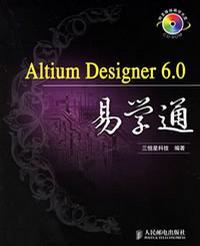 Altium Designer 6.0易学通