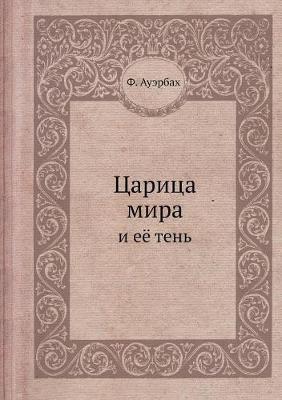 Tsaritsa mira i ee ten'