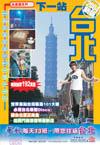 2004新版下一站台北