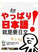 日本語!就是要日文!