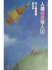人造衛星情人(上)