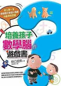 培養孩子數學腦的遊戲書