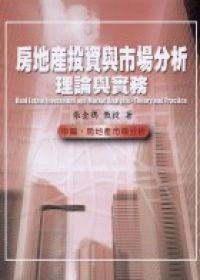 房地產投資與市場分析