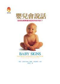 嬰兒會說話