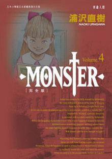Monster(完全版)(Vol.4)
