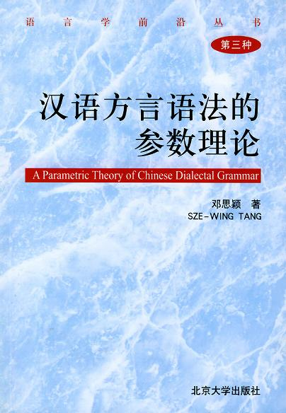 汉语方言语法的参数理论