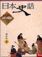 日本史話 近代篇