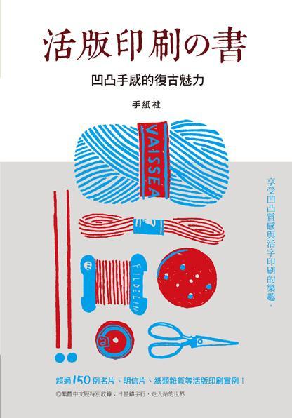 活版印刷の書:凹凸手感的復古魅力