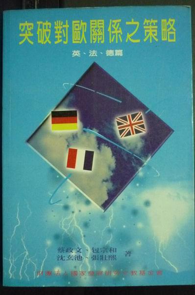 突破對歐關係之策略: 英、法、德篇