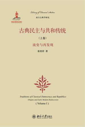 古典民主與共和傳統(上)
