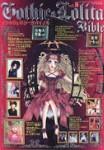 Gothic & Lolita Bible Vol. 5