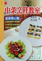 中菜烹飪教室—乙丙級中餐烹調技術士考照專書(最新修訂版)