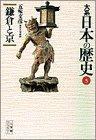 大系 日本の歴史〈5〉鎌倉と京