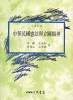 中華民國憲法與立國精神