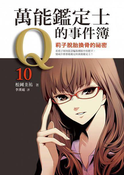 萬能鑑定士Q的事件簿 10