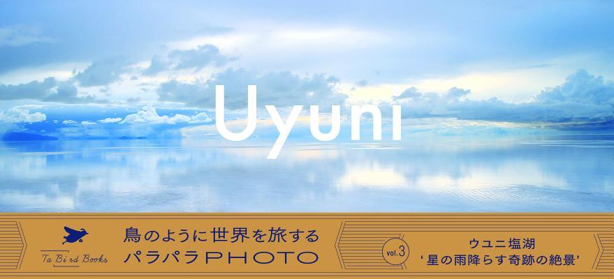 Uyuni Photo Flip Book
