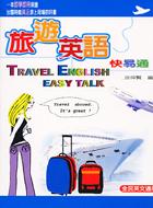 旅遊英語快易通