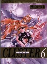 天宮界CLUSTER 6