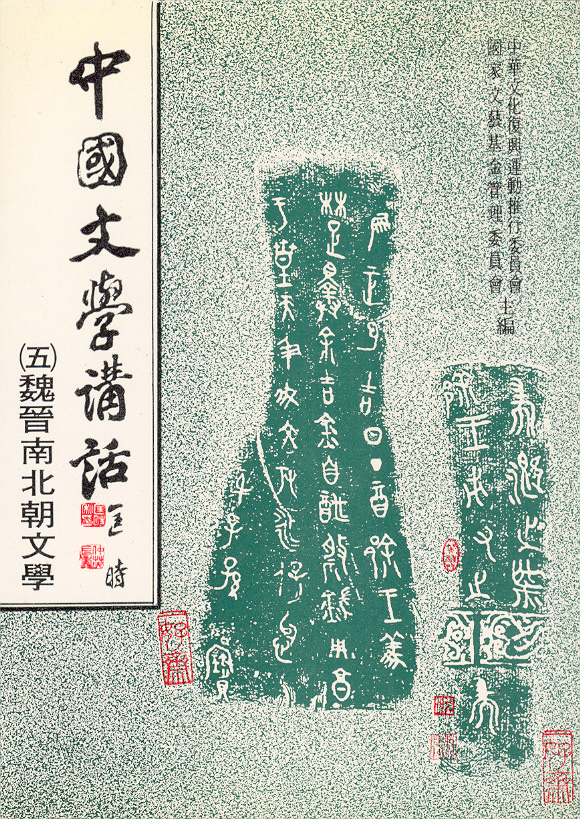 中國文學講話(五)