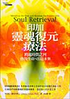 印加靈魂復元療法