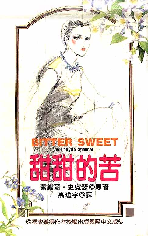 甜甜的苦 Bitter Sweet