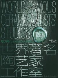 世界著名陶艺家工作室/[中英文本]/欧洲卷/1/World - Famous Ceramic Artists' Studios
