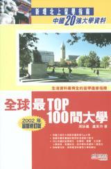全球最Top 100間大學