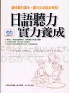 日語聽力實力養成