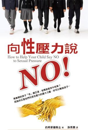 向性壓力說NO!