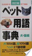 ペット用語事典犬・猫編