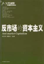 反市場的資本主義