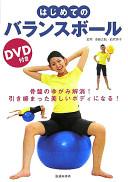 はじめてのバランスボール(DVD付き)