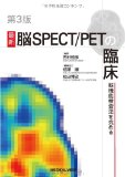 最新脳SPECT/PETの臨床