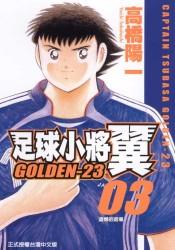 足球小將翼GOLDEN23 3